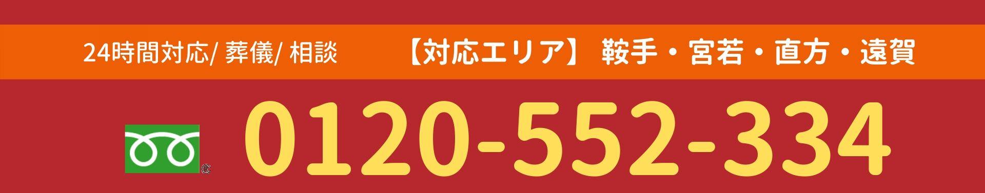 24時間対応/葬儀/相談ー対応エリア・鞍手・宮若・直方・遠賀
