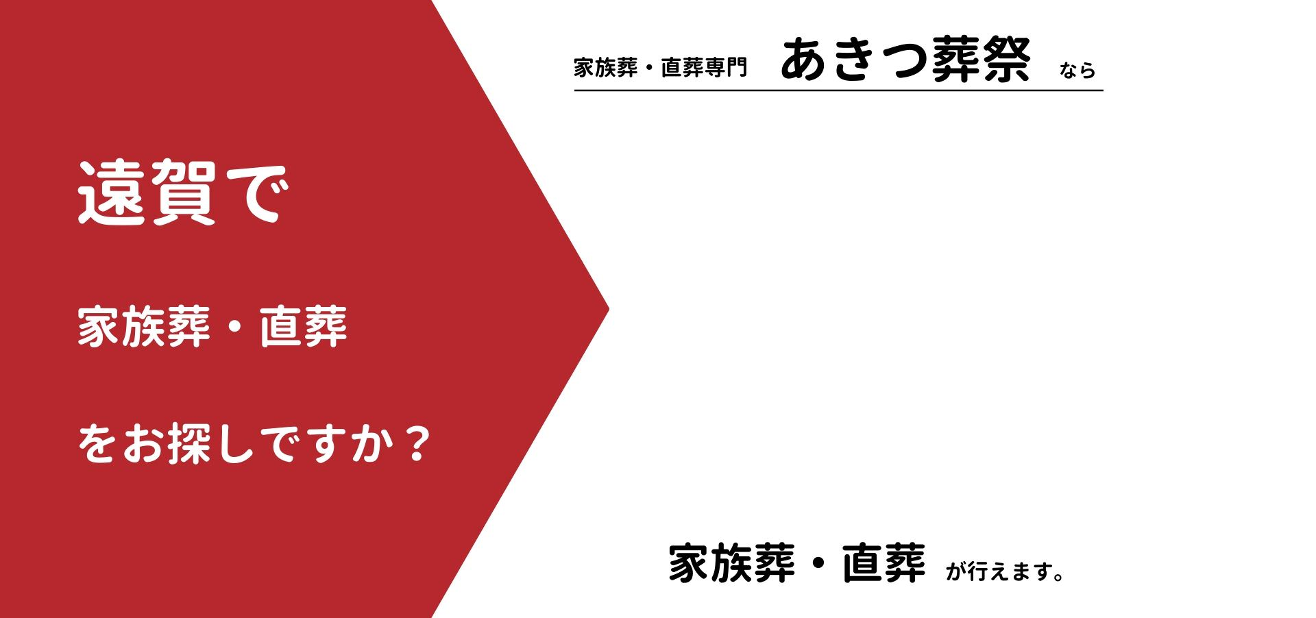 遠賀で家族葬をお探しですか?