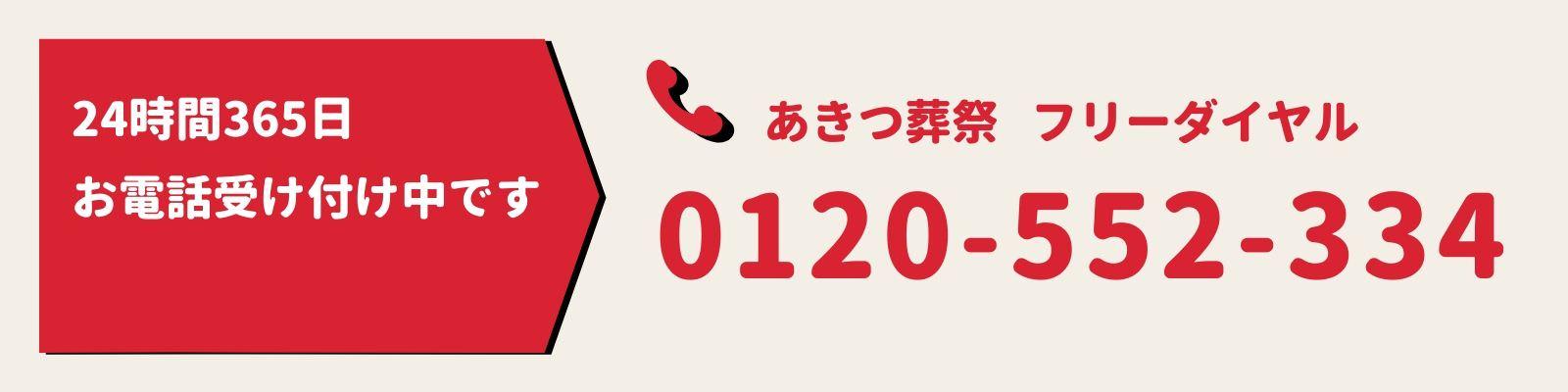あきつ葬祭フリーダイヤル・0120552334