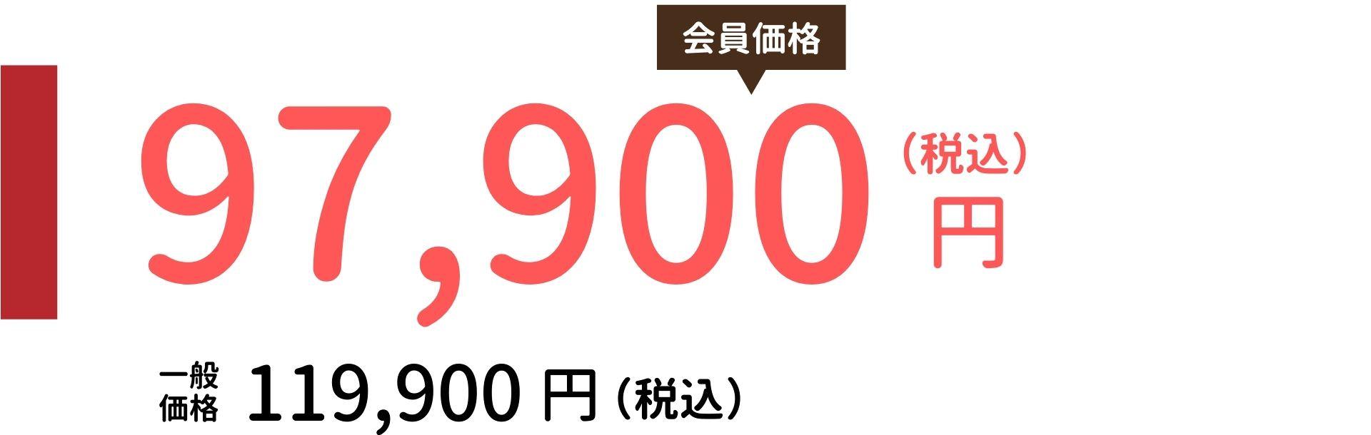8.9プラン会員価格